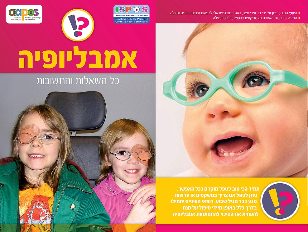 abmlyopia hebrew 1 of 2 - 60